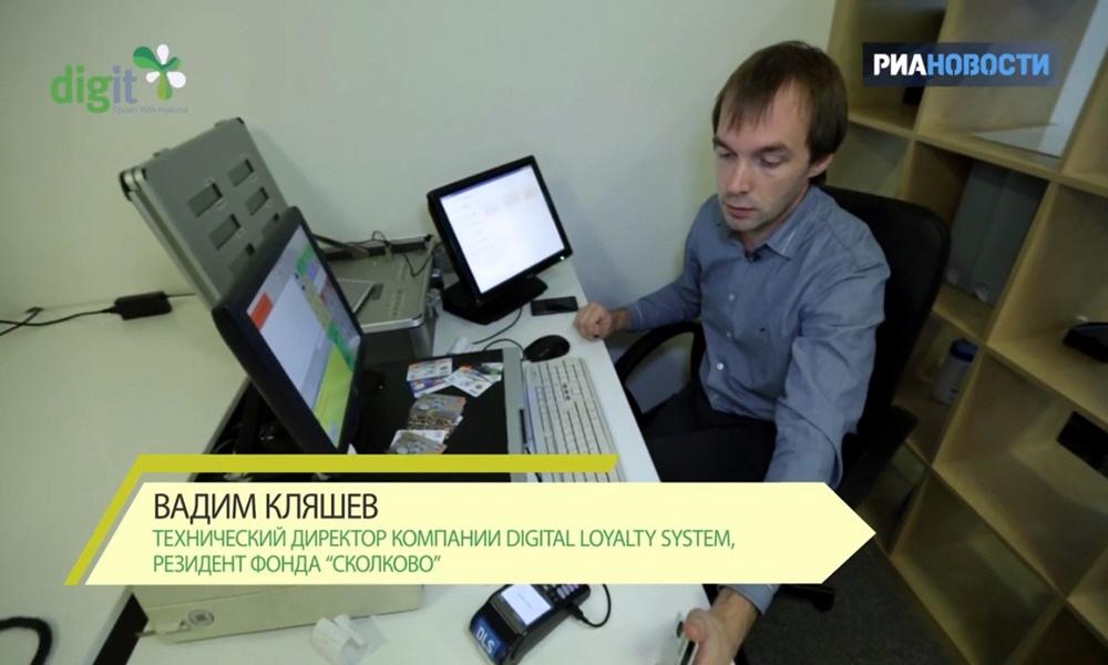 Вадим Кляшев - технический директор компании Digital Loyalty System