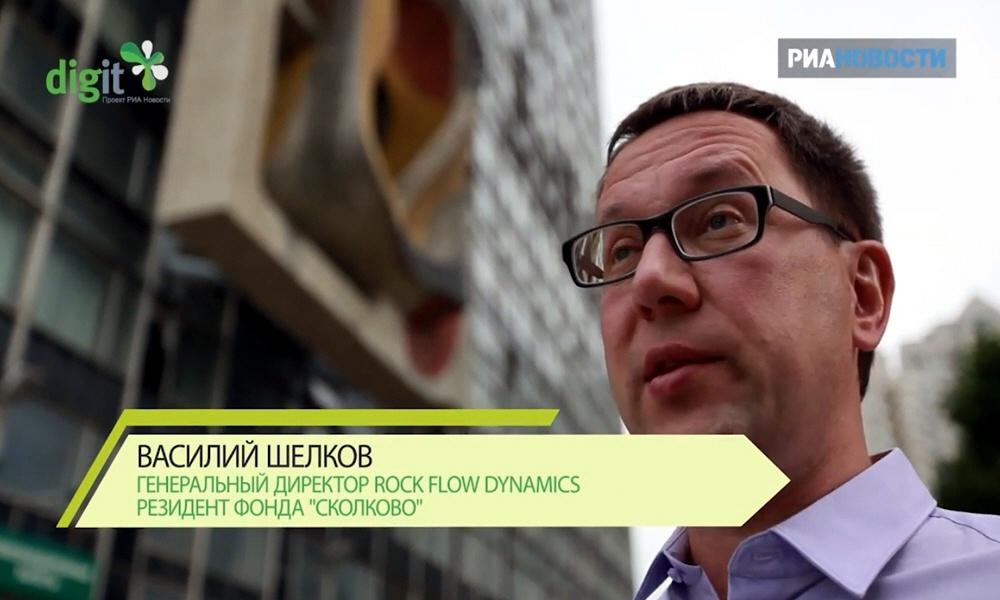 Василий Шелков - сооснователь и генеральный директор компании Rock Flow Dynamics