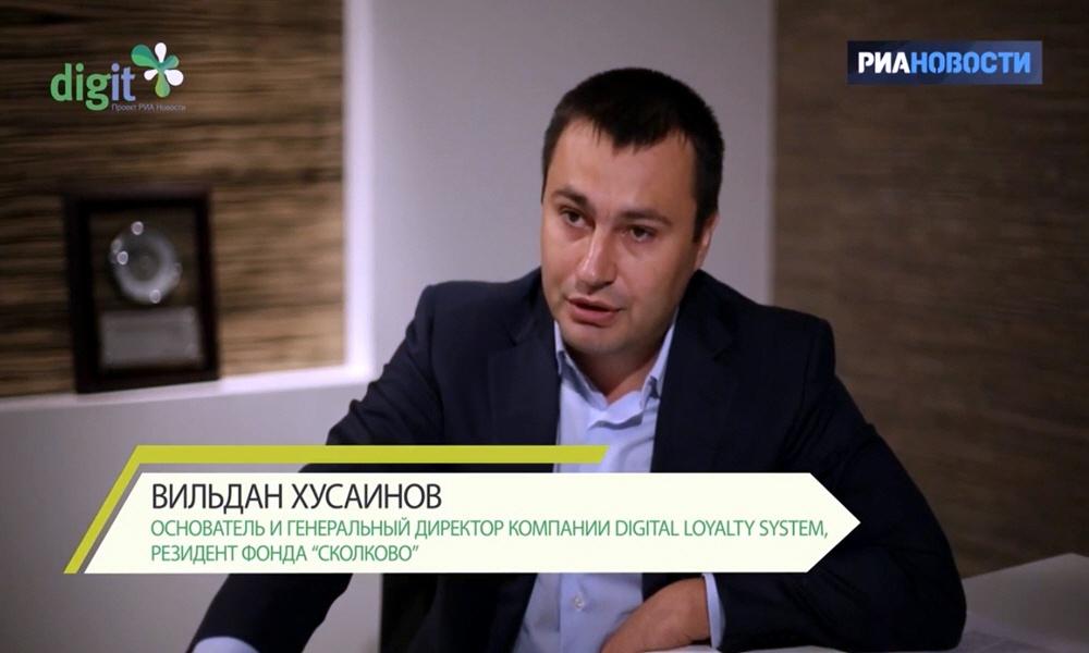 Вильдан Хусаинов - основатель и генеральный директор компании Digital Loyalty System