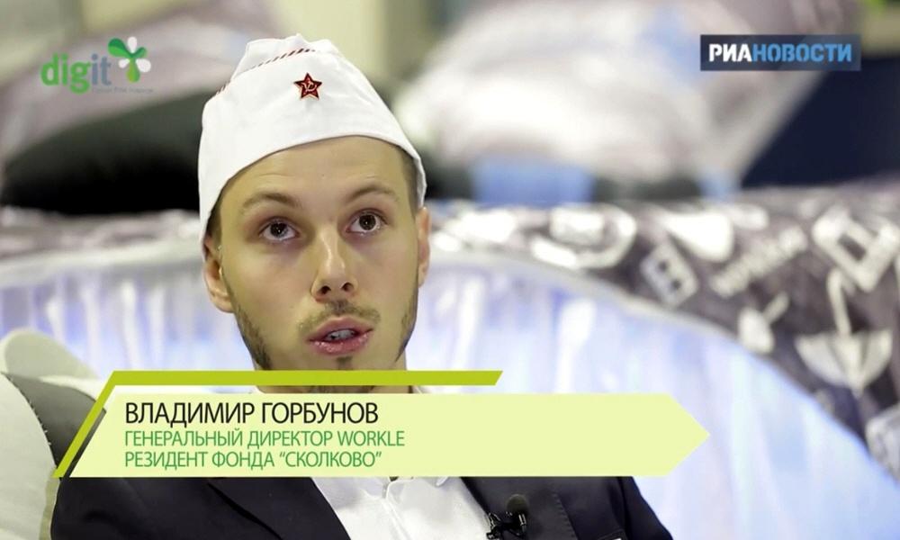 Владимир Горбунов - основатель и генеральный директор компании Workle