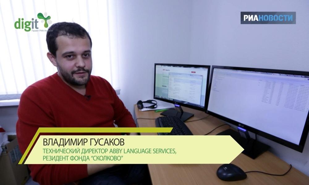 Владимир Гусаков - технический директор компании ABBYY language services