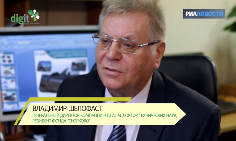 Владимир Шелофаст - основатель и генеральный директор компании НТЦ АПМ