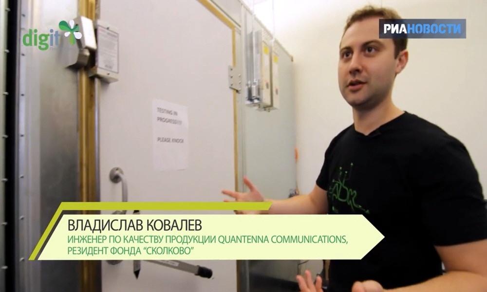 Владислав Ковалёв - инженер по качеству продукции компании Quantenna communications