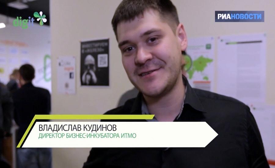 Владислав Кудинов - директор бизнес-инкубатора ИТМО