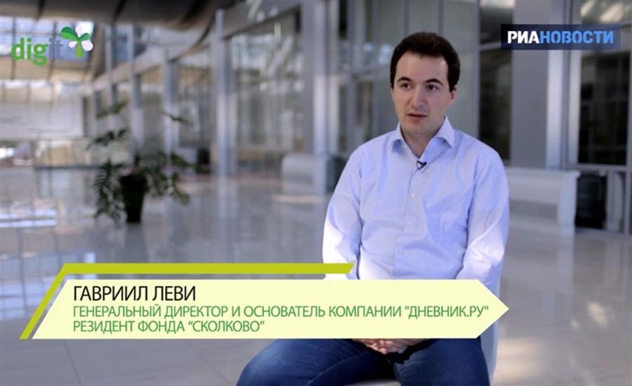 Гавриил Леви - основатель проекта Дневник.ру