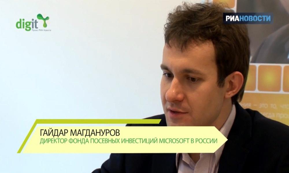 Гайдар Магдануров - директор фонда посевных инвестиций компании Microsoft в России