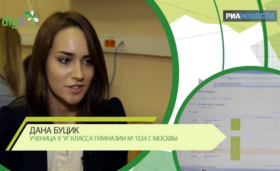Дана Буцик - ученица 9 А класса гимназии №1534 города Москвы