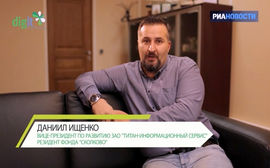 Даниил Ищенко - вице-президент по развитию ЗАО Титан - информационный сервис