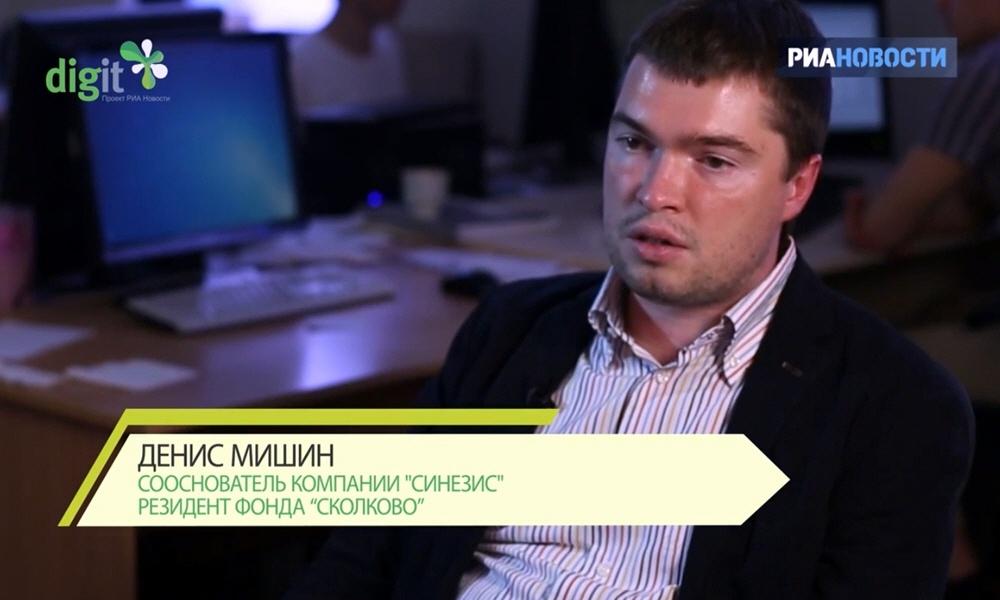 Денис Мишин - сооснователь компании Синезис