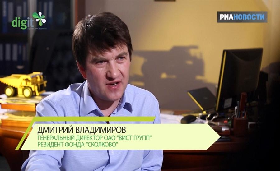 Дмитрий Владимиров - генеральный директор ОАО Вист групп