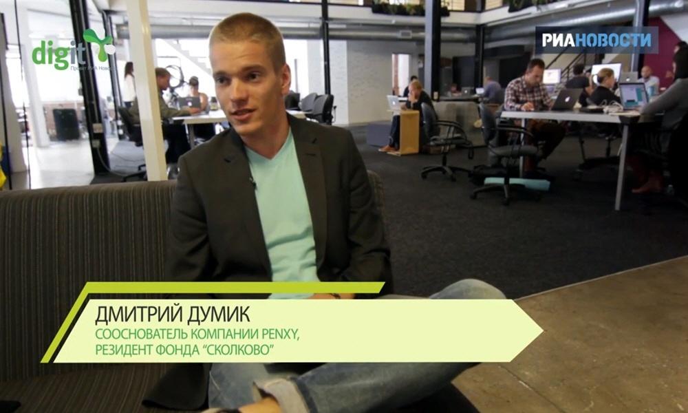 Дмитрий Думик - сооснователь компании Penxy