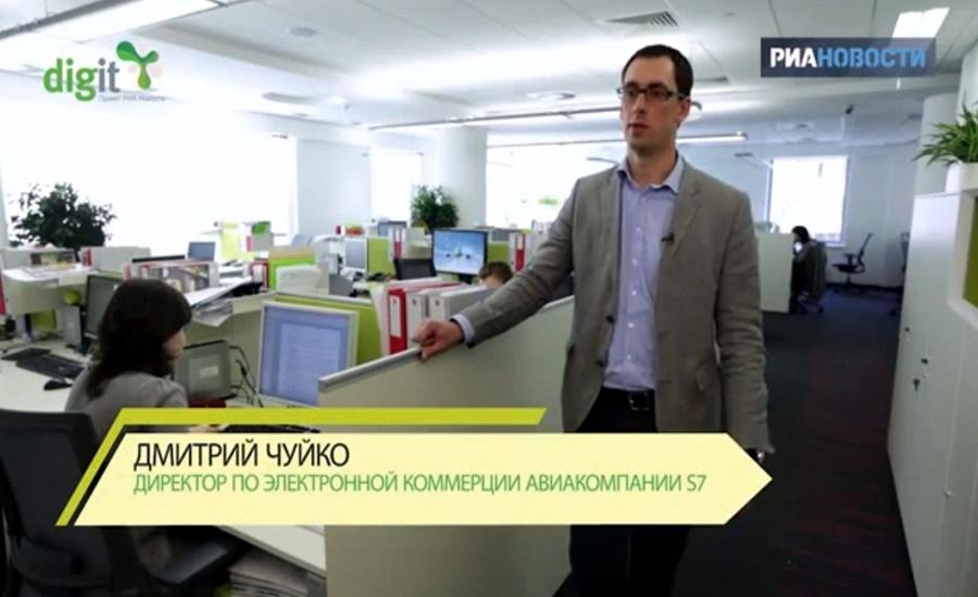 Дмитрий Чуйко - директор по электронной коммерции авиакомпании S7