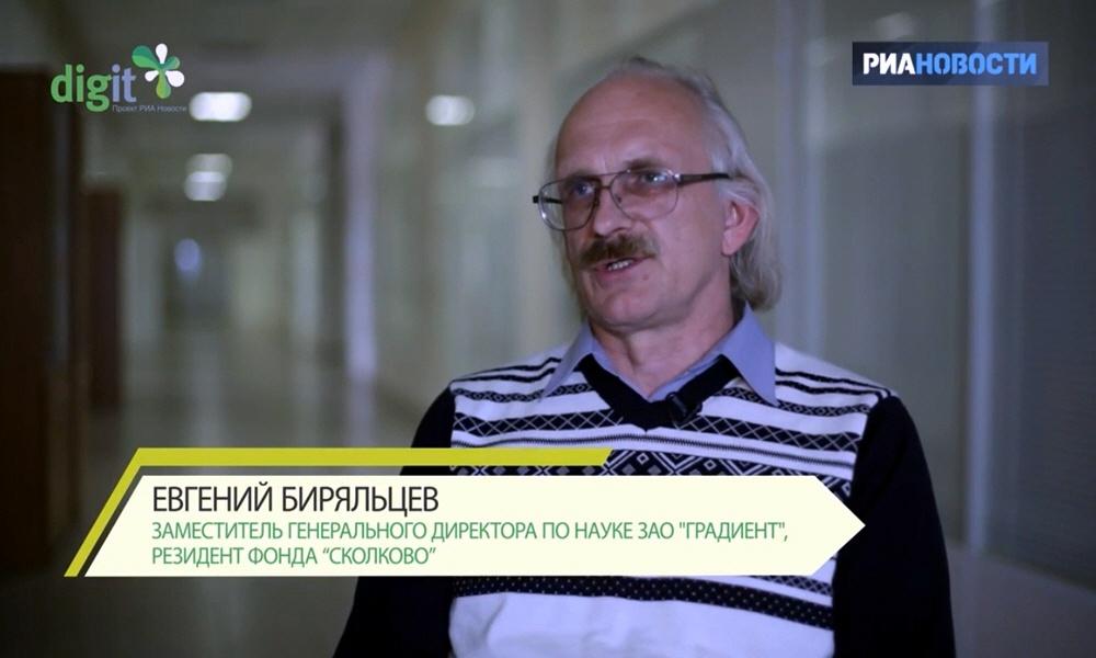 Евгений Биряльцев - заместитель генерального директора по науке ЗАО Градиент