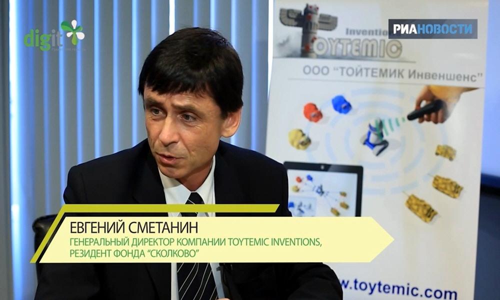 Евгений Сметанин - основатель и генеральный директор компании TOYTEMIC Inventions