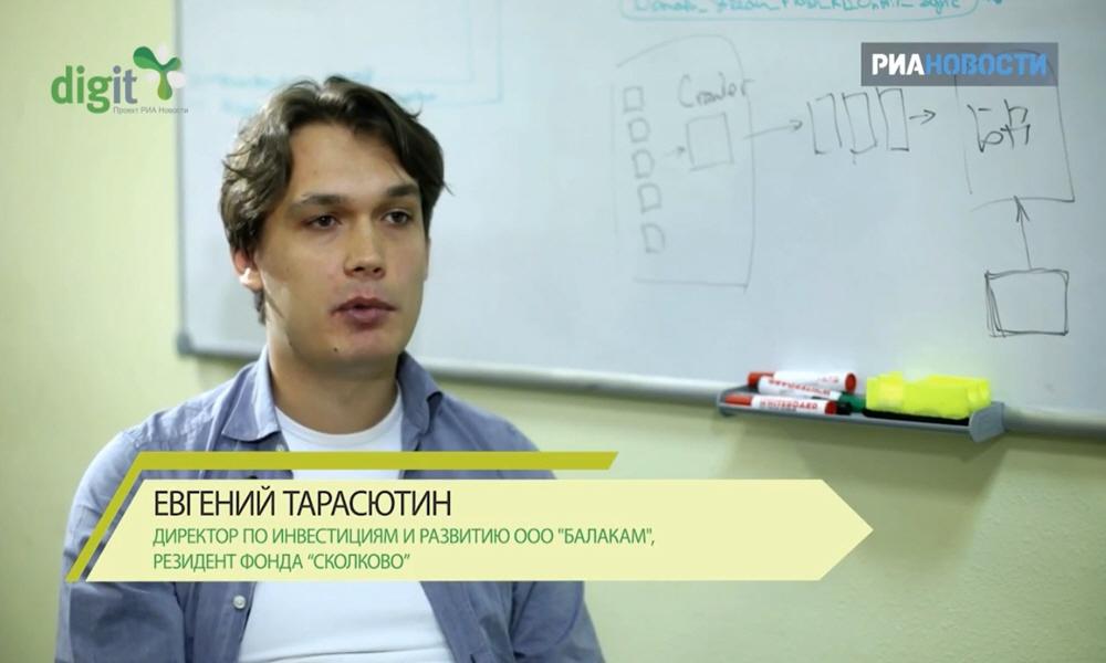Евгений Тарасютин - директор по инвестициям и развитию ООО Балакам