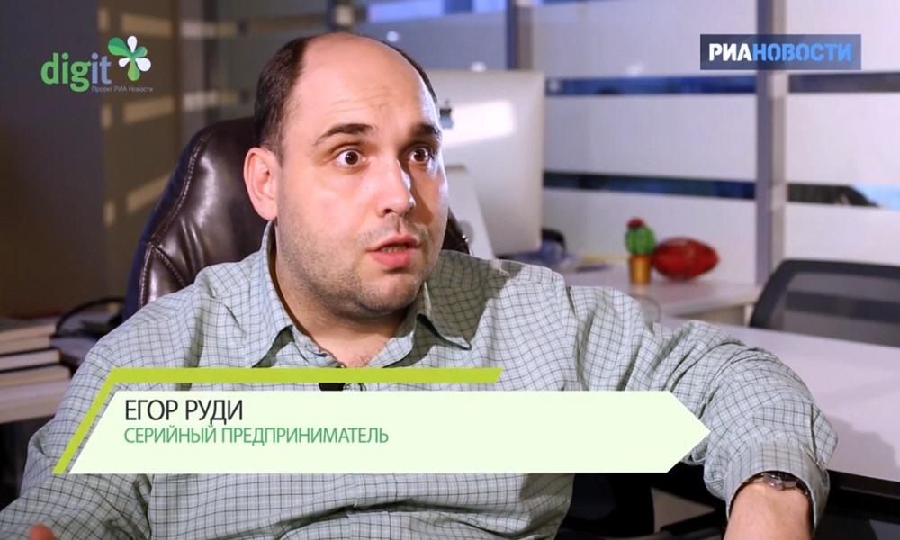 Егор Руди - серийный предприниматель