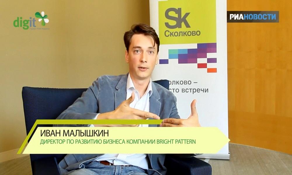 Иван Малышкин - директор по развитию бизнес компании Bright Pattern