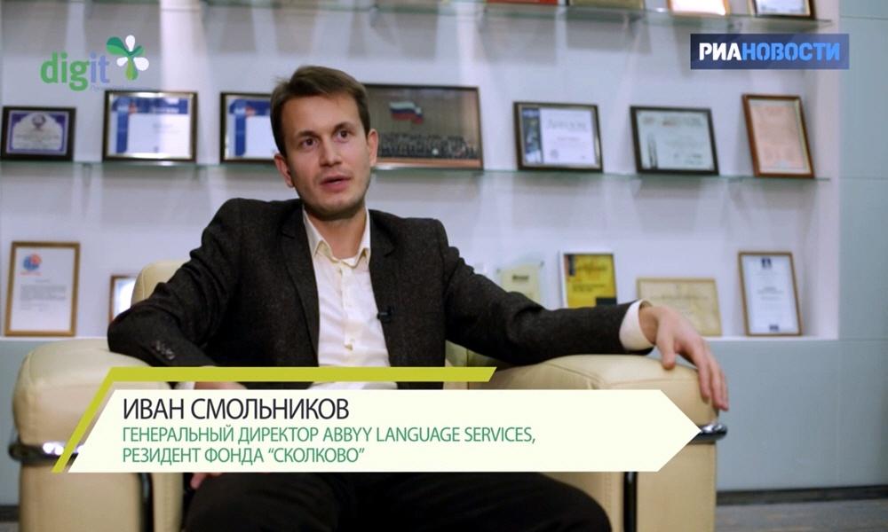 Иван Смольников - генеральный директор компании ABBYY language services
