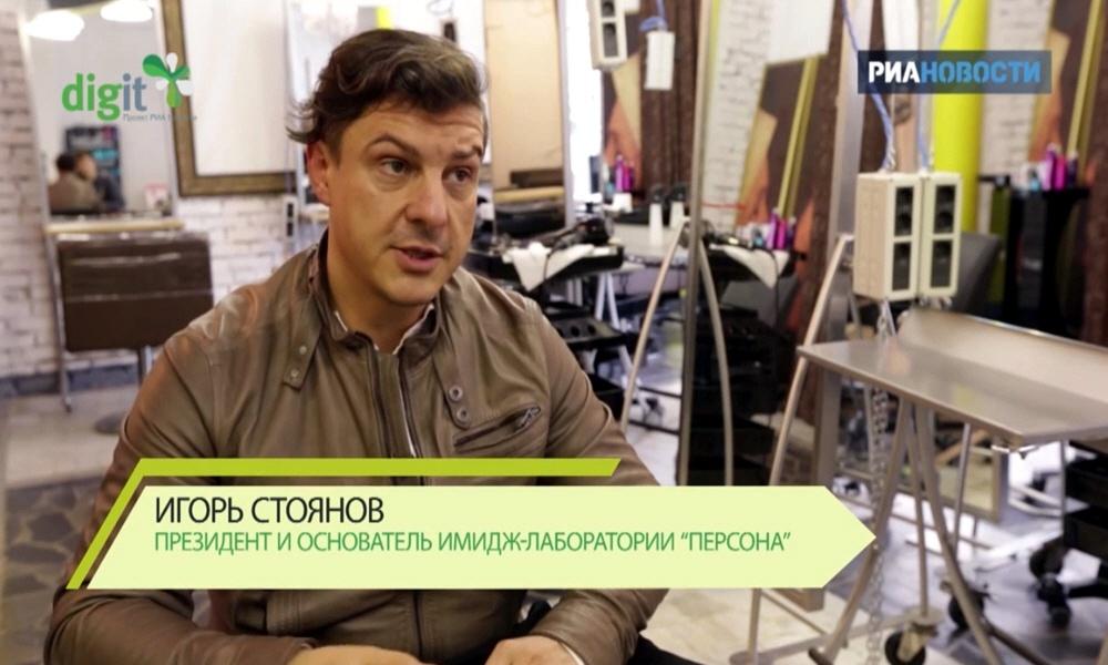 Игорь Стоянов - президент и основатель имидж-лаборатории Персона