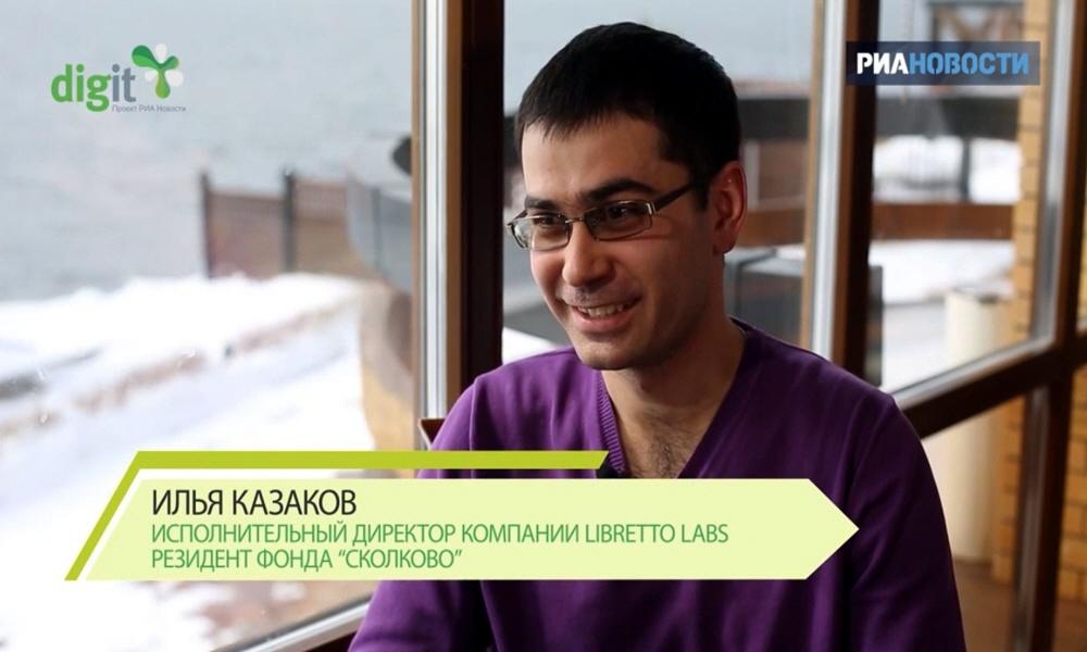 Илья Казаков - исполнительный директор компании Libretto Labs