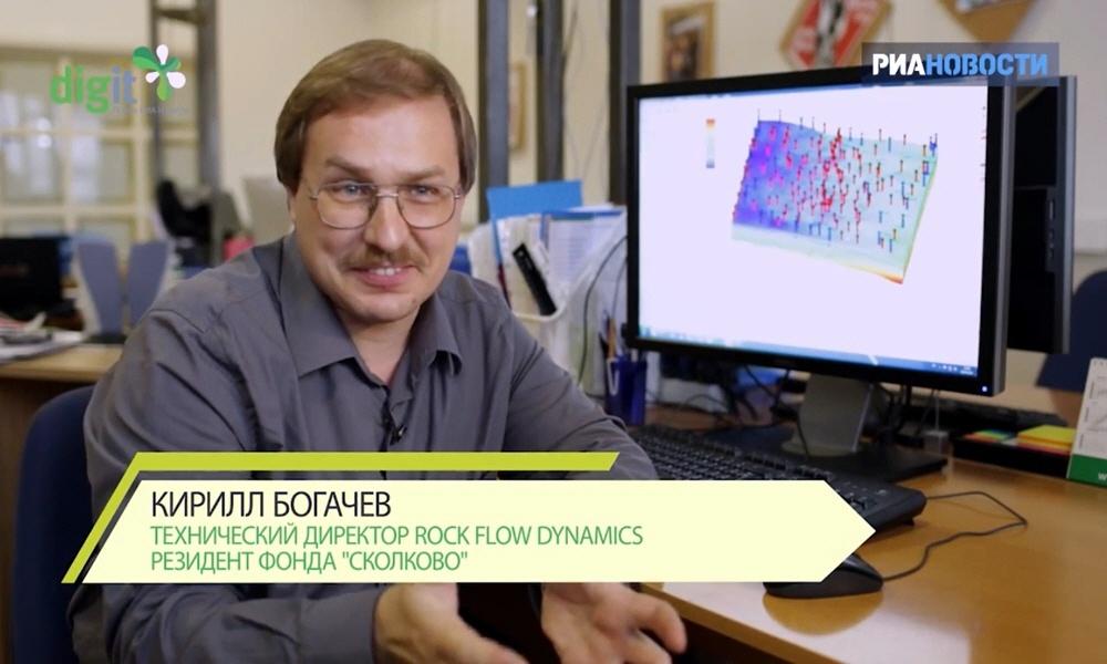Кирилл Богачёв - технический директор компании Rock Flow Dynamics