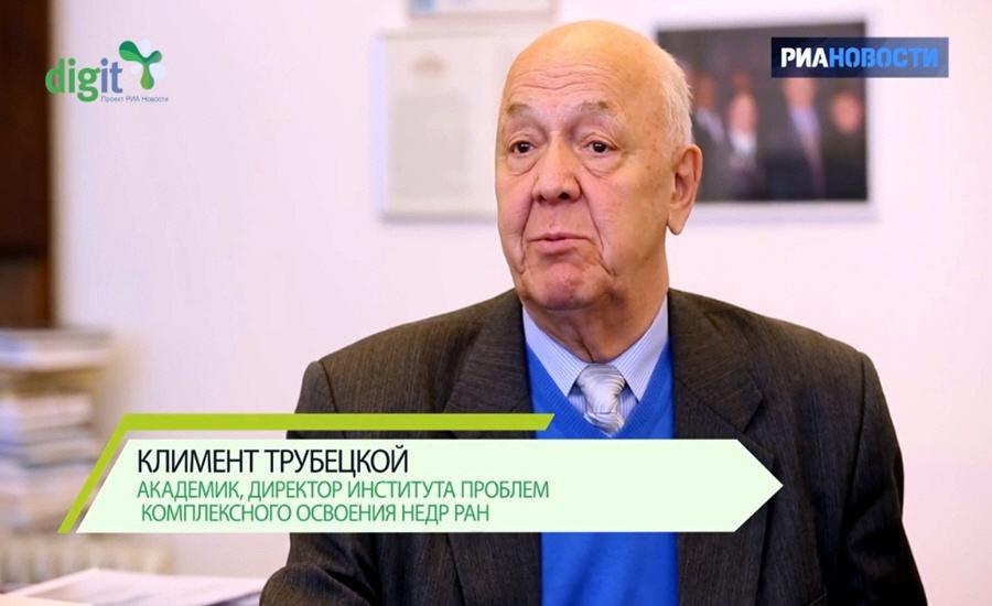 Климент Трубецкой - директор института проблем комплексного освоения недр РАН