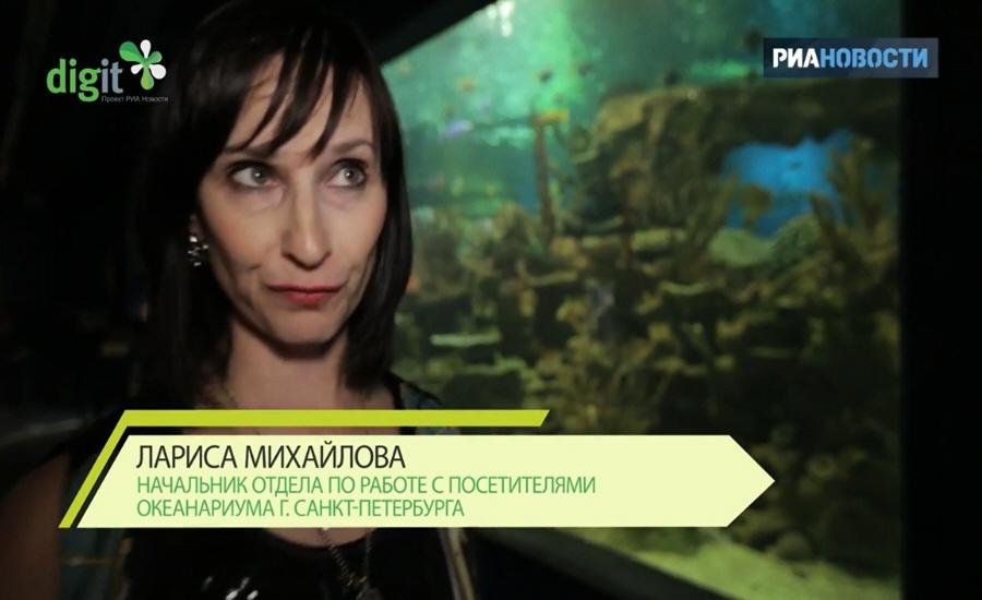 Лариса Михайлова -начальник отдела по работе с посетителями океанариума Санкт-Петербурга