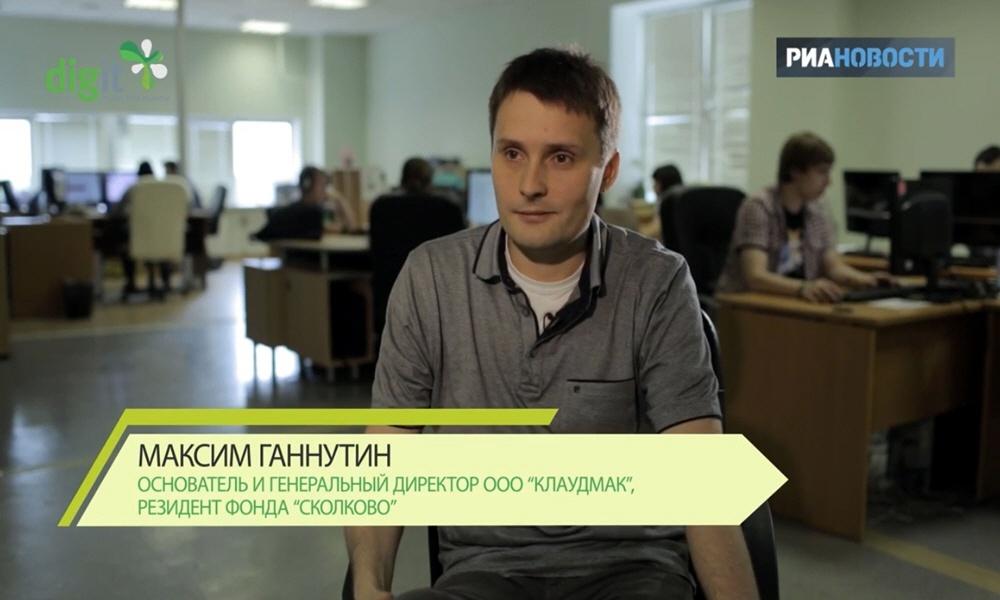 Максим Ганнутин - основатель и генеральный директор ООО Клаудмак