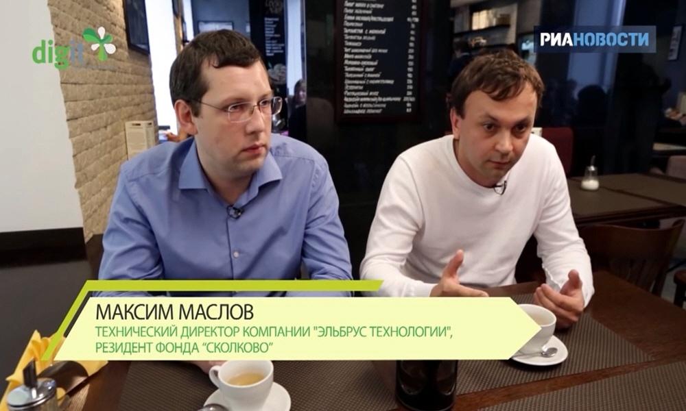 Максим Маслов - технический директор компании Эльбрус Технологии