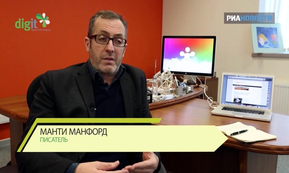 Манти Манфорд Monty Munford - английский журналист и писатель
