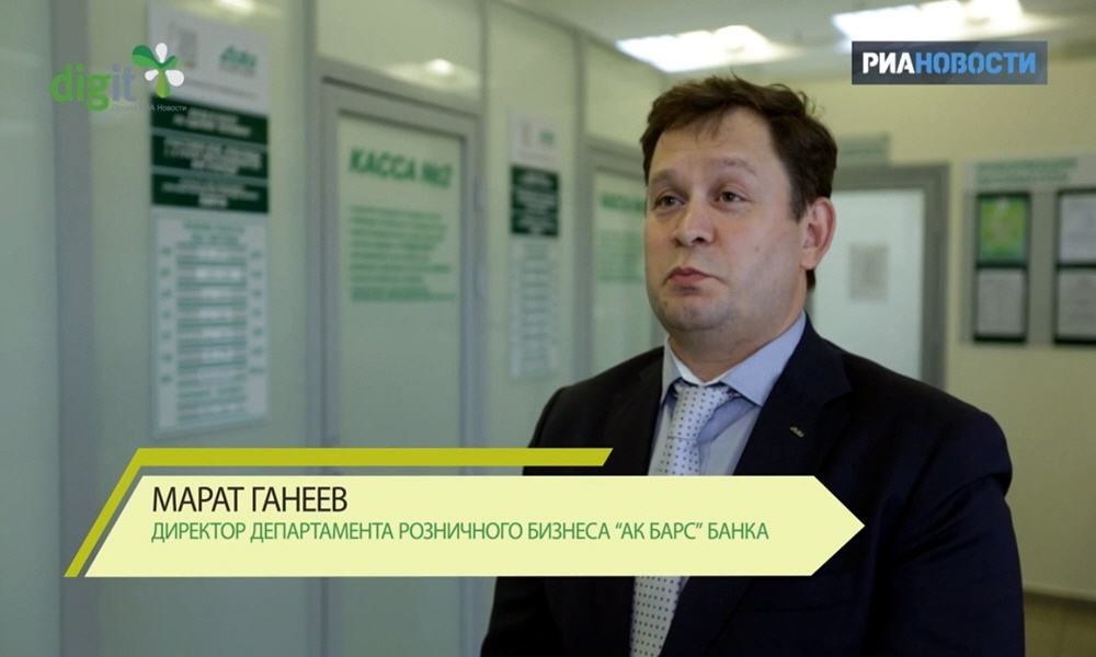 Марат Ганеев - директор департамента розничного бизнеса банка АК БАРС