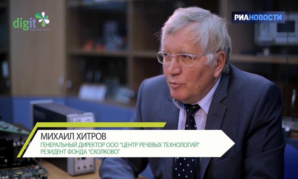 Михаил Хитров - основатель и генеральный директор компании Центр речевых технологий