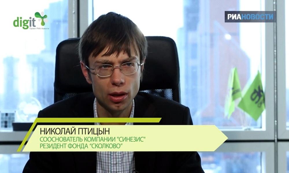 Николай Птицын - сооснователь и генеральный директор компании Синезис