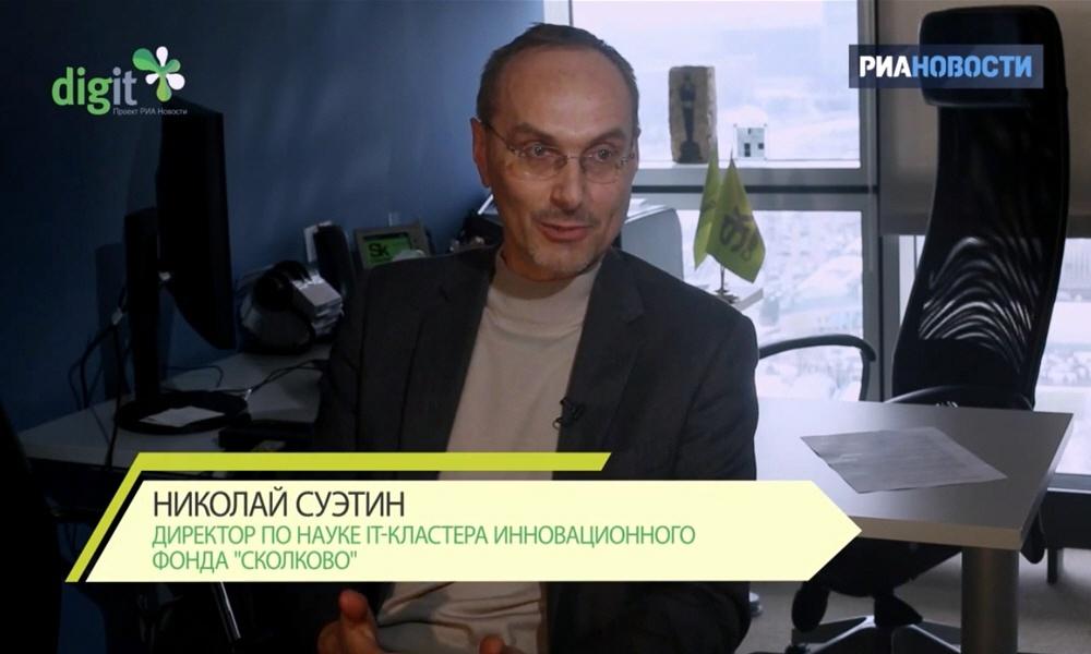 Николай Суэтин - директор по науке IT-кластера инновационного фонда Сколково