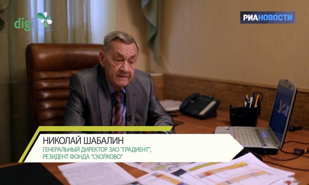 Николай Шабалин - генеральный директор ЗАО Градиент