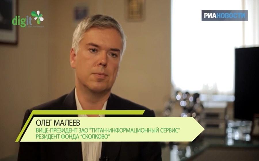 Олег Малеев - вице-президент ЗАО Титан - информационный сервис