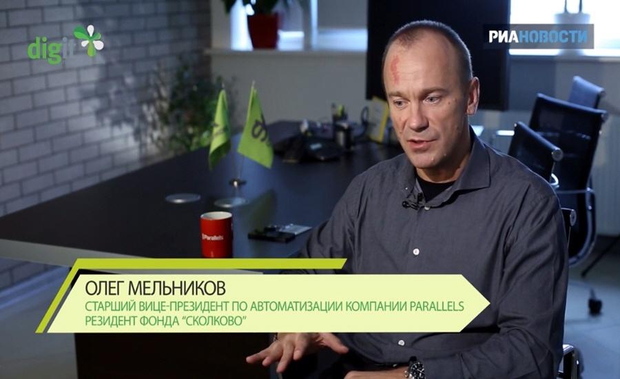Олег Мельников - старший вице-президент по автоматизации компании Parallels