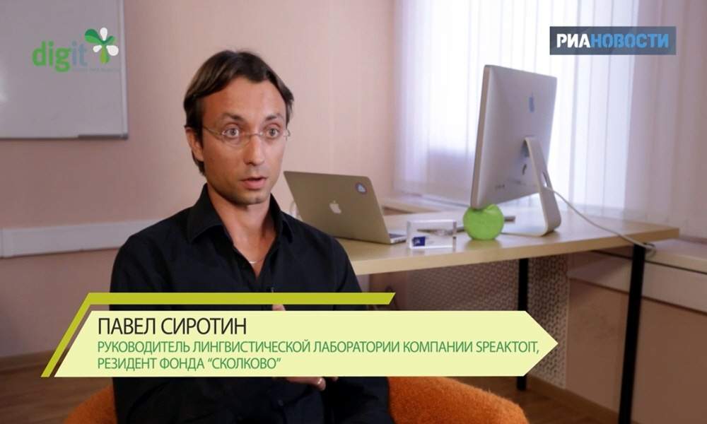 Павел Сиротин - руководитель лингвистической лаборатории компании Speaktoit