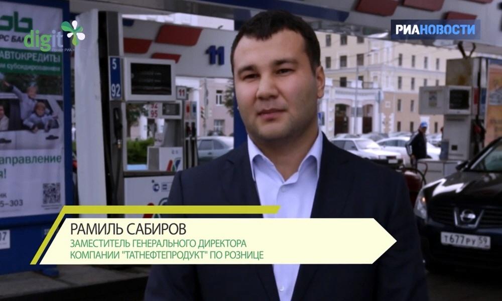 Рамиль Сабиров - заместитель генерального директора компании ТАТНЕФТЕПРОДУКТ