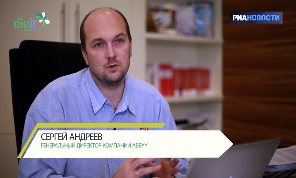 Сергей Андреев - генеральный директор компании ABBYY