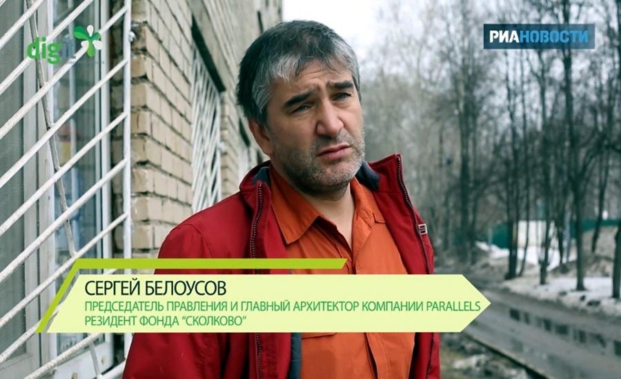 Сергей Белоусов - председатель правления и главный архитектор компании Parallels
