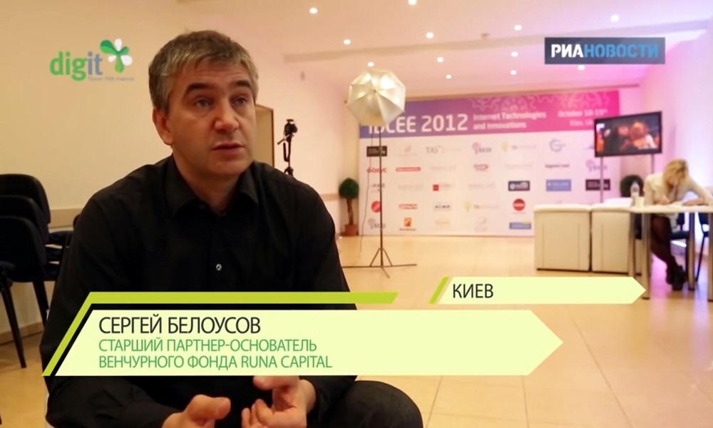 Сергей Белоусов - старший партнёр-основатель венчурного фонда Runa Capital