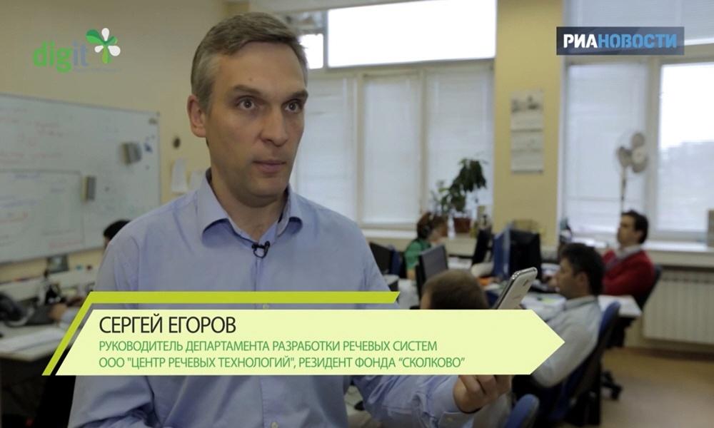 Сергей Егоров - руководитель департамента разработки речевых систем компании Центр речевых технологий