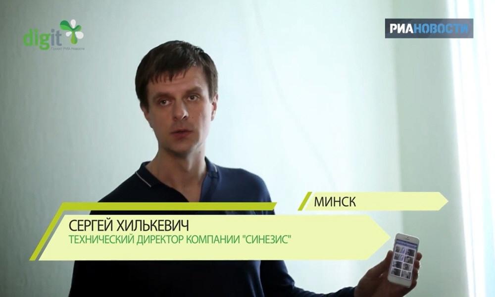 Сергей Хилькевич - технический директор компании Синезис