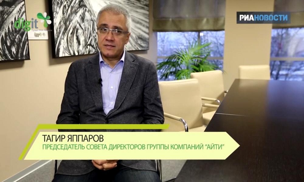 Тагир Яппаров - председатель совета директоров группы компаний Ай Ти