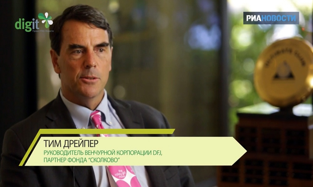 Тим Дрейпер - руководитель венчурной корпорации Draper Fisher Jurvetson