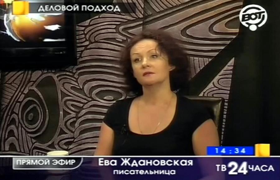 Ева Ждановская - писательница, журналист издательского дома БУРДА