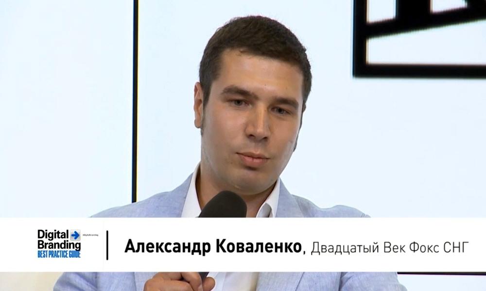 Александр Коваленко - digital директор Двадцатый Век Фокс СНГ