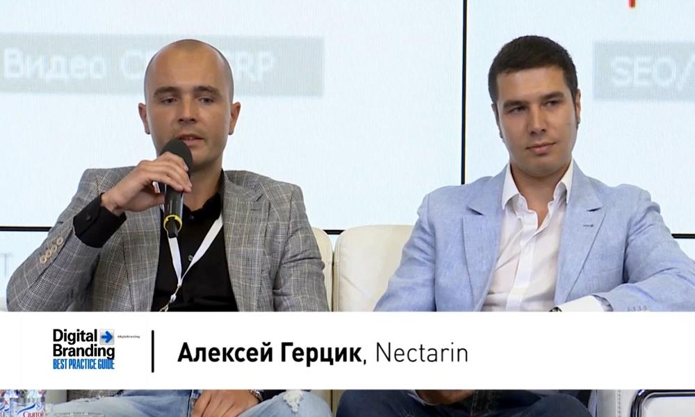 Алексей Герцик - медиадиректор компании Nectarin
