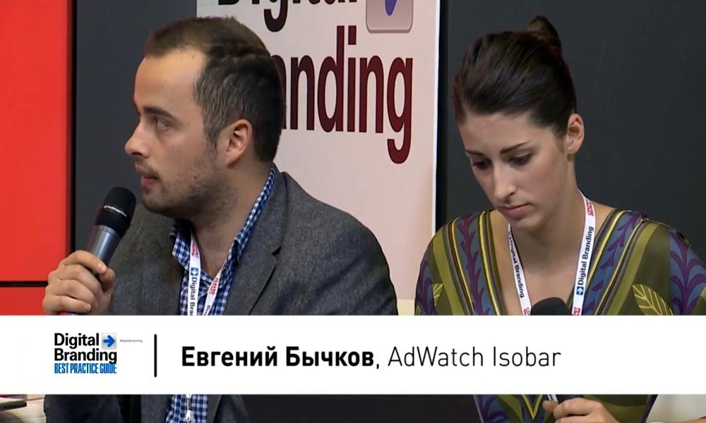 Евгений Бычков - директор по работе с клиентами компании AdWatch Isobar